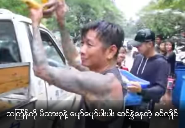 Khin Hlaing playing water with his family