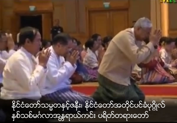Myanmar President and wife, State Councillor listen to religious sermon be safe for new year
