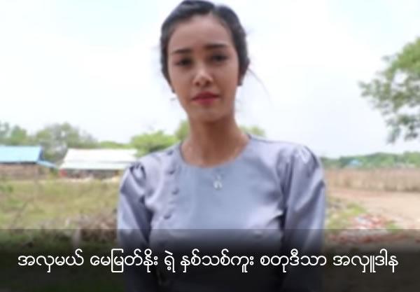 New year donation of May Myat Noe