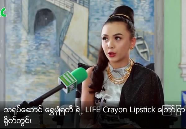 Shwe Hmone Yati's LIFE Crayon Lipstick Shooting Making