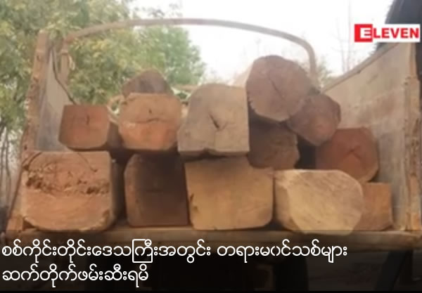 Unofficial timber arrest continuous at Sagaing region