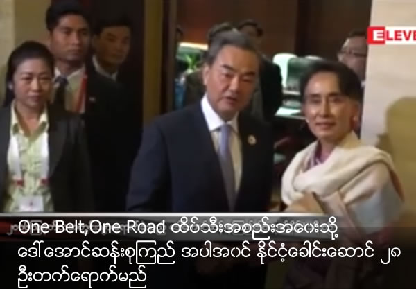 28 Nations leader will be attend include Daw Aung San Su Kyi to One Belt, One Road Summit conference