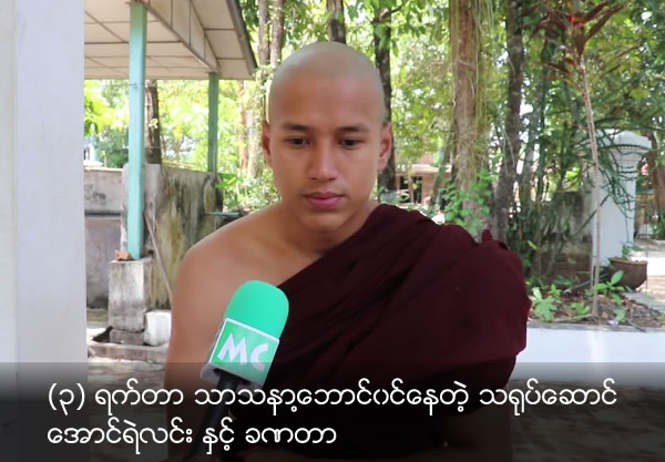 Moment with actor Aung Ye Linn become a monk for 3 days