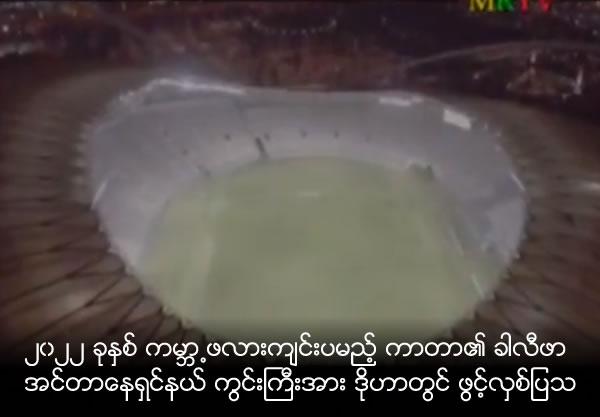 Khalifa International Stadium for FIFA World Cup 2022 Stadium opening at Qatar