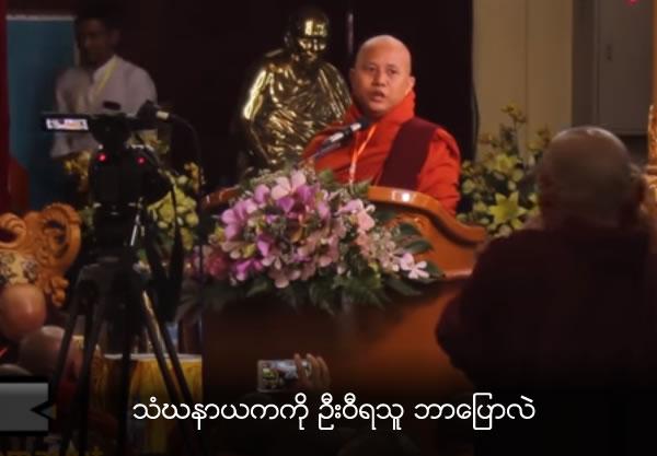 What Wirathu said to Sangha patron