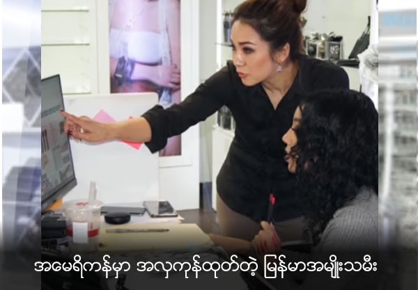 Myanmar Cosmetic Producer in USA