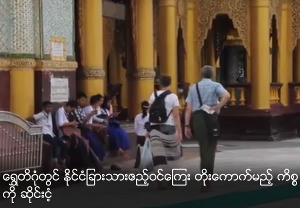 Suspension fee from foreign guests at Shwedagon