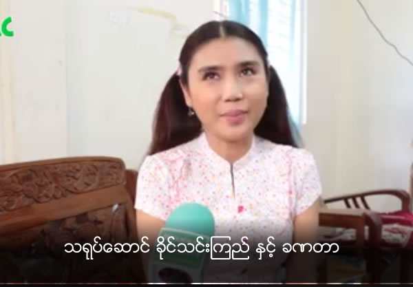 Moment with actress Khine Thin Kyi
