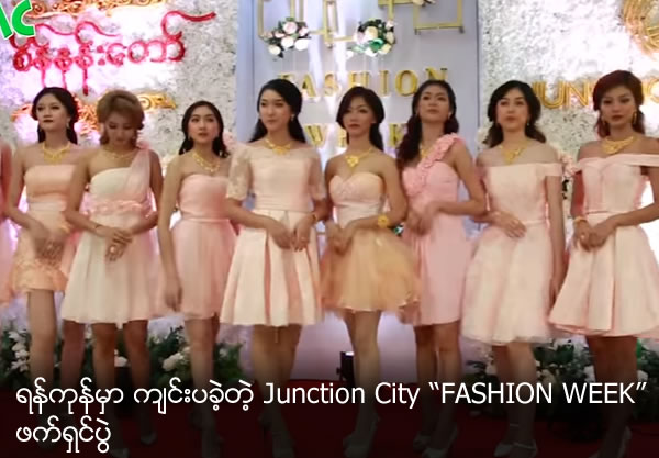 """Junction City """"FASHION WEEK"""""""