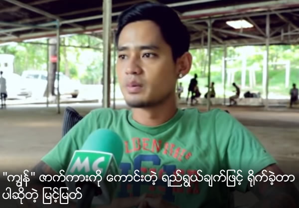 Myint Myat shoot 'Kyon' movie with good intention