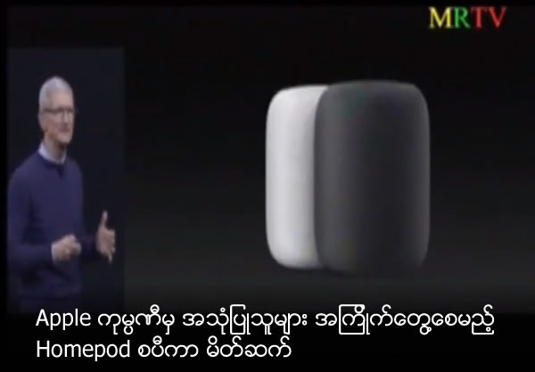 Apple introduce with voice command Homepod speaker