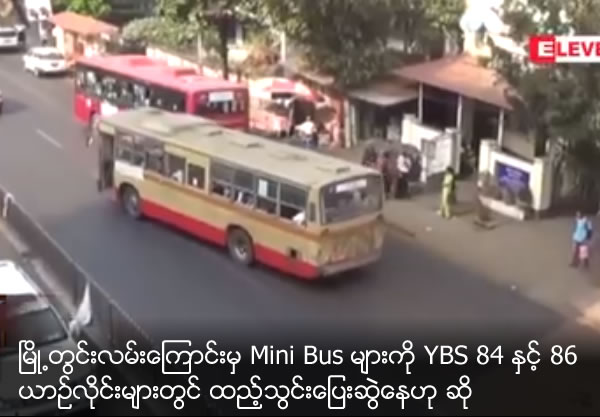 Mini Bus from downtown area to YBS 84 and 86