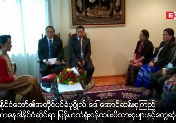 State councilor meet with embassy family at Canada