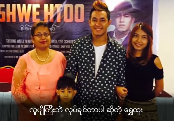 Shwe Htoo want to be bachelor