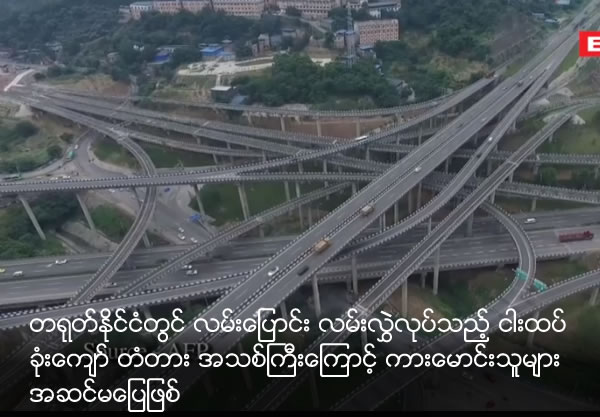 Drivers not ok due to five over cross bridge at China