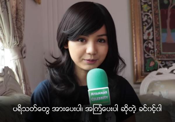 Khin Wint Wah said audience give advice her