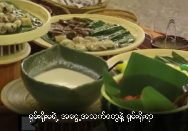'Shan Yoe Yar' with Shan Yoema smell