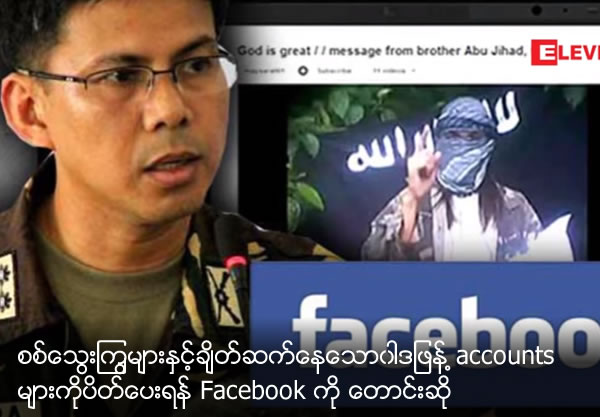 Philippine government request to Facebook to bun relate with militant account
