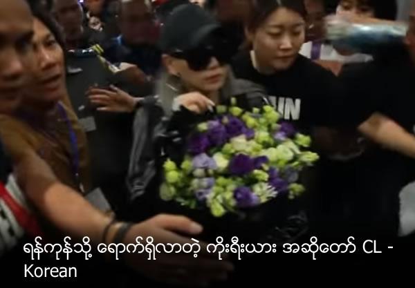 Korean singer CL arrived to Yangon