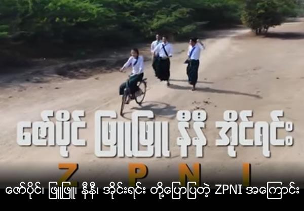Zaw Pai, Phyu Phyu, Ni Ni, Iran's ZPNI