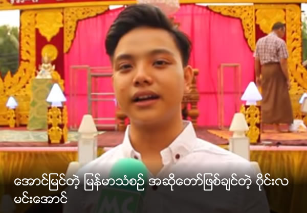 Wine La Min Aung want to be a success traditional singer