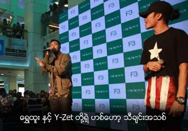 Hip Hop new song of Shwe Htoo and YZ