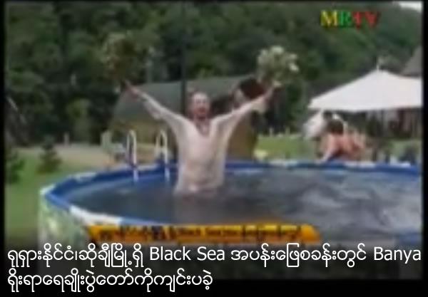 Banya traditional bathing festival at Russia