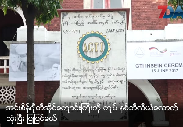 2 billions Kyats use to repair for Insein GTC University