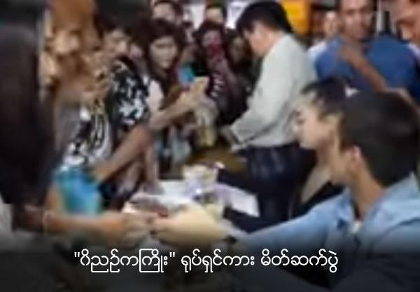 'Wi Nyin Ka Kyoe' Movie introduce