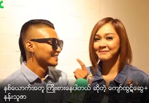 Kyaw Htut Swe and Nan Thuzar said together try hard