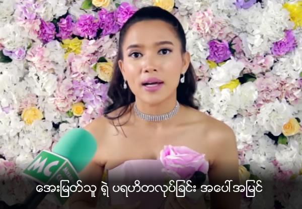 Aye Myat Thu's attitude about altruism