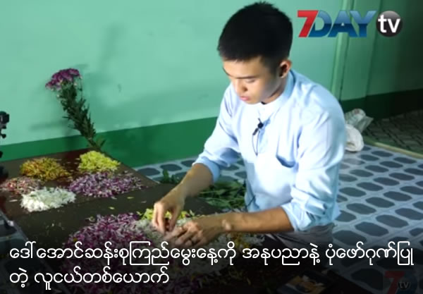 A youth shaped with art for Daw Aung San Su Kyi birthday