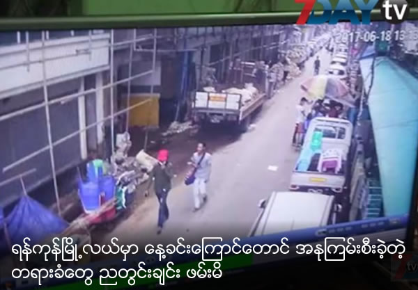Arrested robbery at downtown Yangon within one night