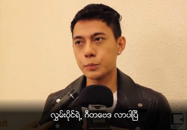Hlwan Paing New Album (Gi Ta Bay Da)