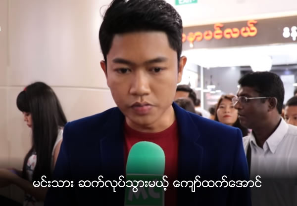 Kyaw Htet Aung will continue to actor