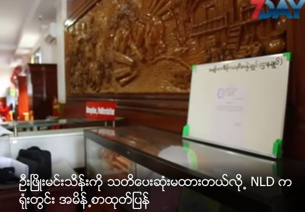 NLD office admonition issued to U Phyo Min Thein