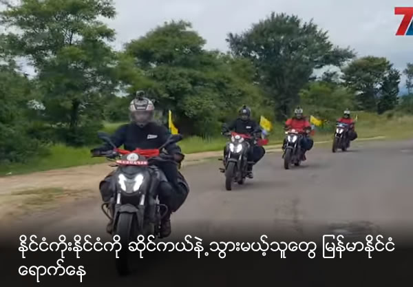 Traveling with cycle to 9 countries group reach to Myanmar