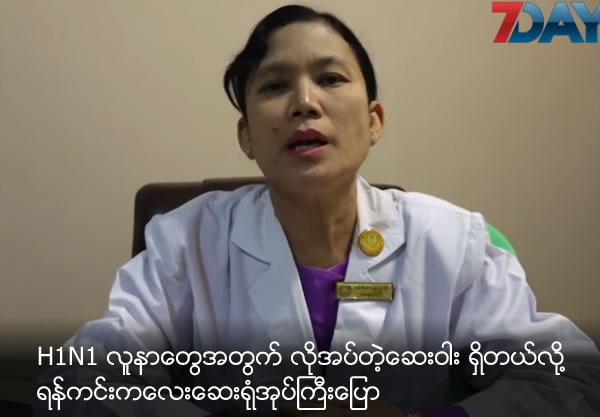 Yankin children hospital chief said they have medicine enough for H1N1 patients