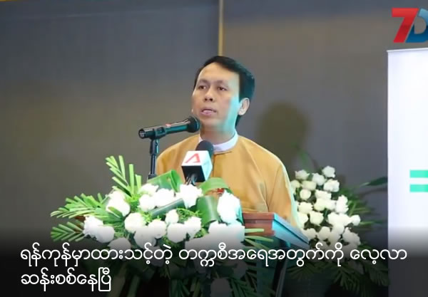 Yangon has analyzed a number of taxi