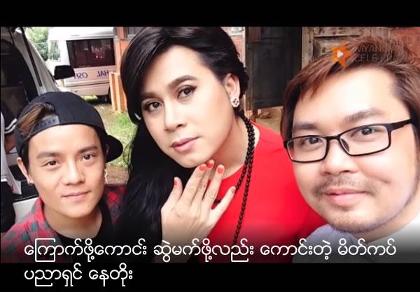 Nay Toe gay character at Tar Tay Kyee Movie