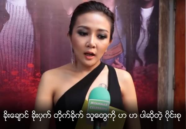 Wine Su said ha ha to furtive attacker