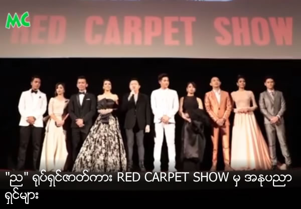 Red Carpet Show from 'Nya' Movie