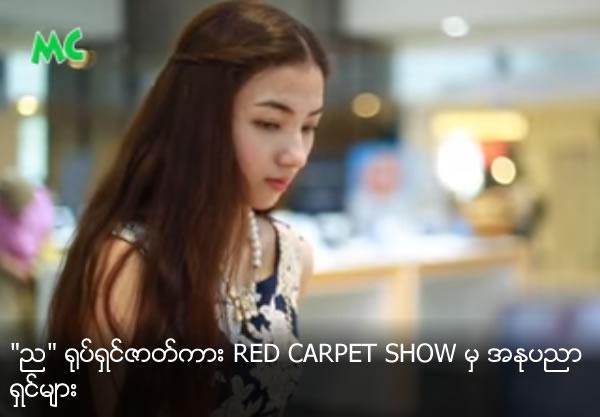 Pan Yaung Chal visit to Samsung Delight Store at Korea