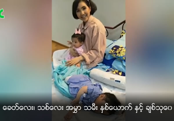 Chit Thu Wai with two daughters Khit Lay and Thit Lay