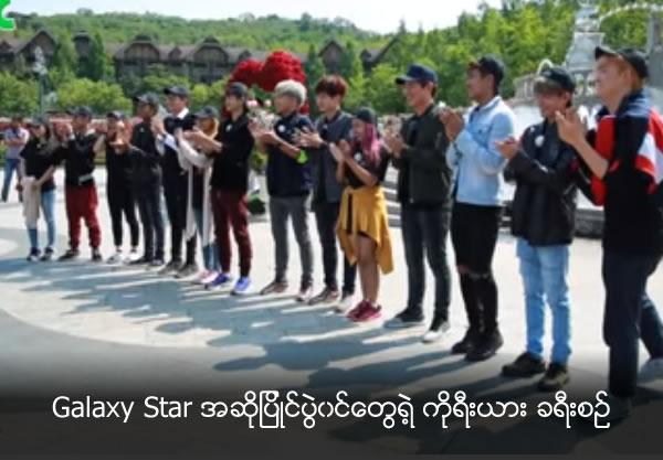 Galaxy Star contenders at Korea trip