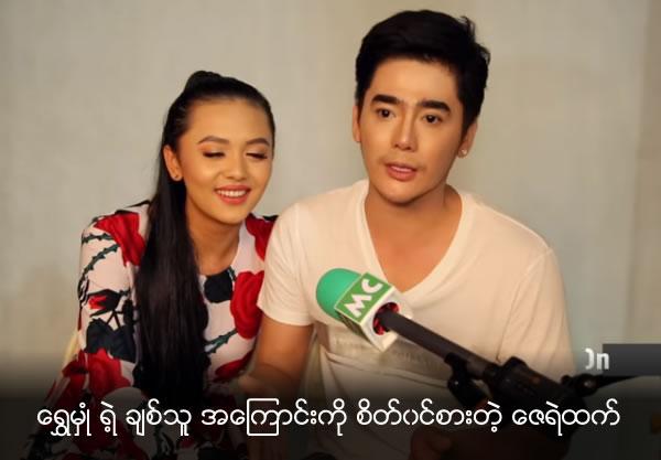 Zay Ye Htet interest about Shwe Hmone Yati's sweetheart