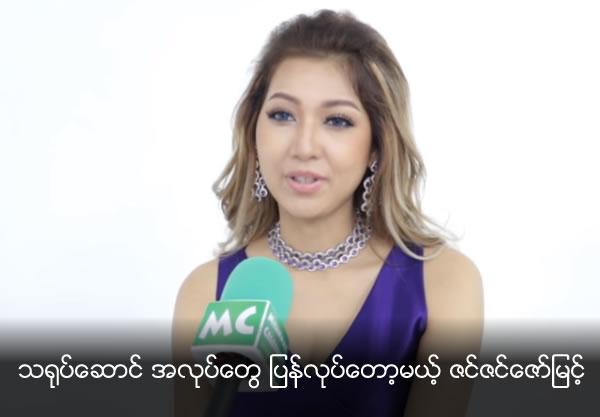 Zin Zin Zaw Myint return to act