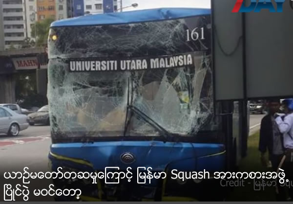 Myanmar Squash Team out from sea game because car accident