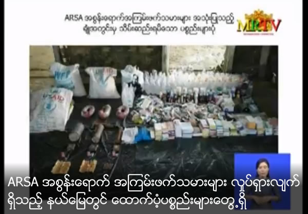 ARSA extremist terrorists found in an area shaken supplies