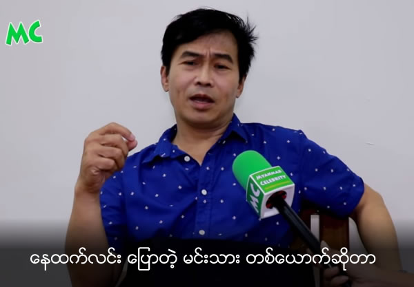 Nay Htet Linn said what is an actor